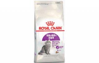 ロイヤルカナン/ ROYAL CANIN / キャットフード /センシブル