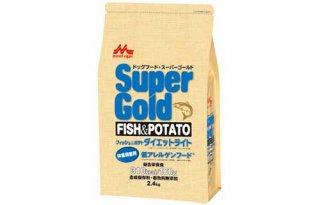スーパーゴールド / フィッシュ&ポテト ダイエットライト