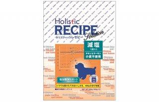 ホリスティックレセピー 減塩 生チキン&サーモン