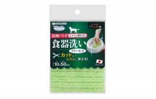 ペット用食器洗い フリーカット / サンコー