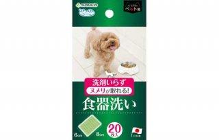 ペット用食器洗い 20枚入 / サンコー
