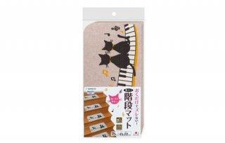 階段マット 黒ネコ/ サンコー