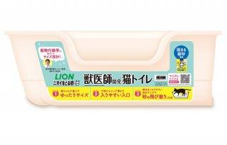 獣医師開発 ニオイをとる砂専用 猫トイレ/ライオン