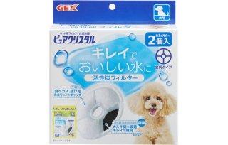 ピュアクリスタル/  抗菌活性炭フィルター 犬用