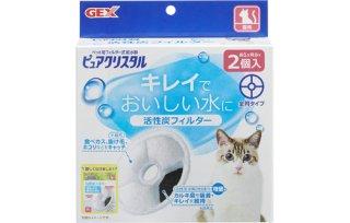 ピュアクリスタル/ 抗菌活性炭フィルター 猫用