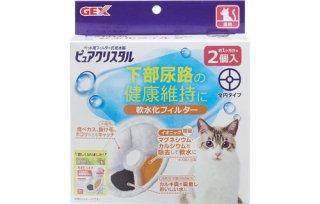 ピュアクリスタル/ 軟水化フィルター 猫用