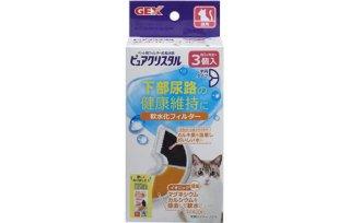 ピュアクリスタル/ 軟水化フィルター半円タイプ猫用3P