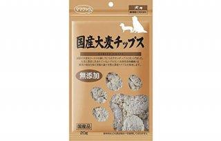 ママクック/国産大麦チップス犬用
