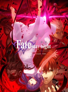 【ufotable限定特典付】劇場版 「Fate/stay night [Heaven's Feel]�.lost butterfly」 Blu-ray Disc【完全生産限定版】