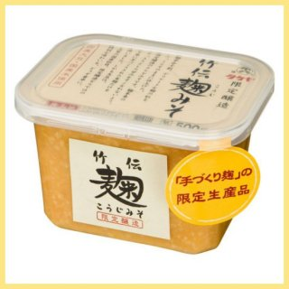 竹伝麹みそ (カップ入)