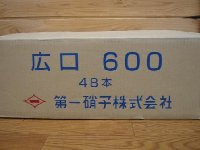ガラスビン 500cc 48本入り
