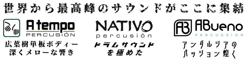 A tempo percussion japan