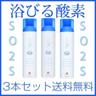 酸素のシャワー スウォッツ「SO2S」3本セット 送料無料