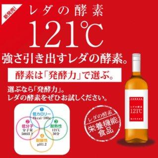 レダの酵素121℃ (600ml/1本) 【正規品・送料無料】