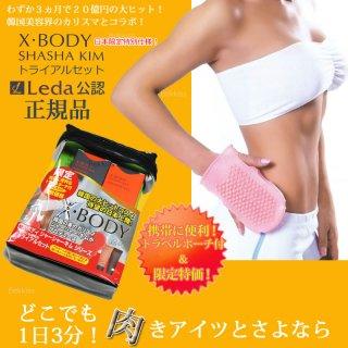 X・BODY シャーシャーキム トライアルセット SHASHA KIM LEDA