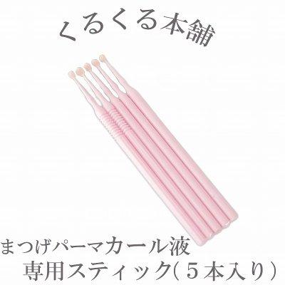 くるくる本舗 まつ毛パーマ カール液専用スティック(5本入)