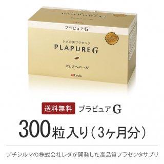 レダのプレミアムプラセンタ プラピュア・G バリューパック300