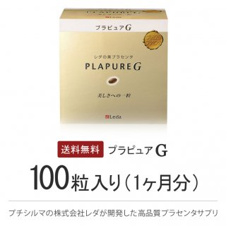 レダのプレミアムプラセンタ プラピュア・G バリューパック100