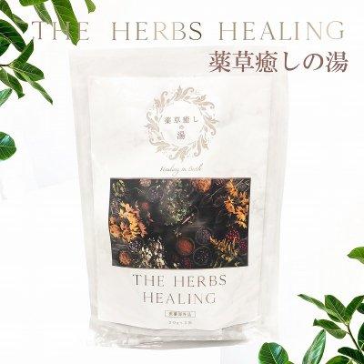 新発売 薬草癒しの湯 オリジナルハーブをブレンドした入浴剤 30g×5袋