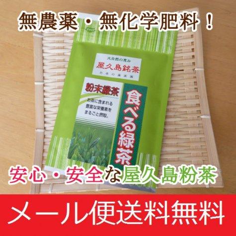 <無農薬・無化学肥料>食べる緑茶(粉末緑茶)