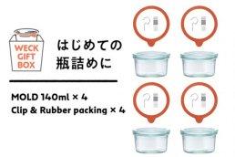 WECK GIFT BOX [MOLD 140ml×4]