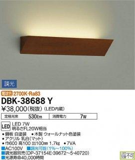 DBK-38688Y ブラケット 大光電機(DAIKO)