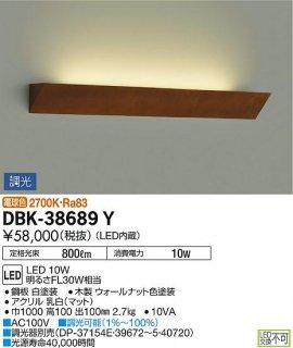 DBK-38689Y ブラケット 大光電機(DAIKO)