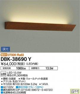 DBK-38690Y ブラケット 大光電機(DAIKO)