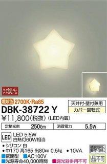 DBK-38722Y ブラケット 大光電機(DAIKO)