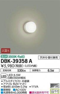 DBK-39358A シーリングライト 大光電機(DAIKO)