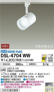 DSL-4704WW スポットライト 大光電機(DAIKO)