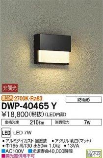 DWP-40465Y 屋外灯 大光電機(DAIKO)