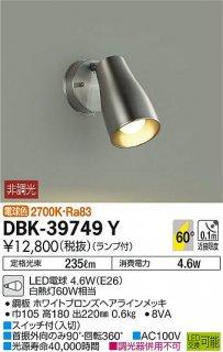 DBK-39749Y スポットライト 大光電機(DAIKO)
