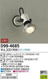 D99-4685 屋外灯 ランプ別売 大光電機(DAIKO)