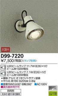 D99-7220 屋外灯 ランプ別売 大光電機(DAIKO)