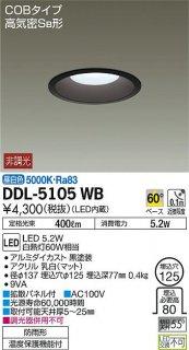 DDL-5105WB ダウンライト 大光電機(DAIKO)
