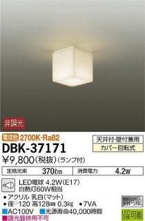 DBK-37171 シーリングライト 大光電機(DAIKO)