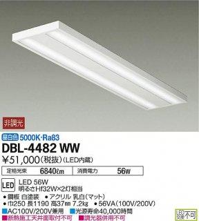 DBL-4482WW ベースライト 大光電機(DAIKO)