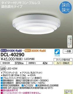 DCL-40290 シーリングライト 大光電機(DAIKO)