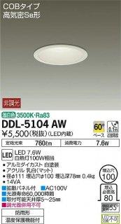 DDL-5104AW ダウンライト 大光電機(DAIKO)