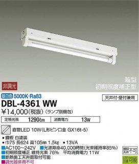 DBL-4361WW (ランプ別梱包)『DBL-4361WW+BETULUMP』 ベースライト 大光電機(DAIKO)