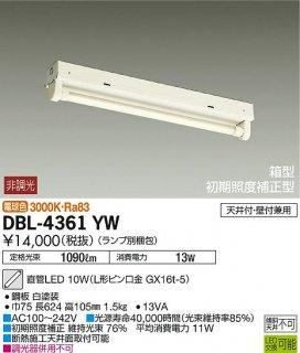 DBL-4361YW (ランプ別梱包)『DBL-4361YW+BETULUMP』 ベースライト 大光電機(DAIKO)