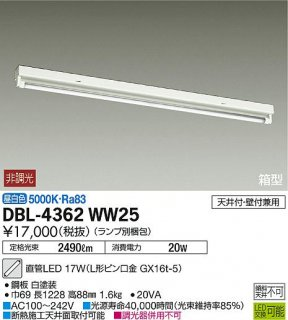 DBL-4362WW25 (ランプ別梱包)『DBL-4362WW25+BETULUMP』 ベースライト 大光電機(DAIKO)