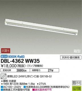 DBL-4362WW35 (ランプ別梱包)『DBL-4362WW35+BETULUMP』 ベースライト 大光電機(DAIKO)
