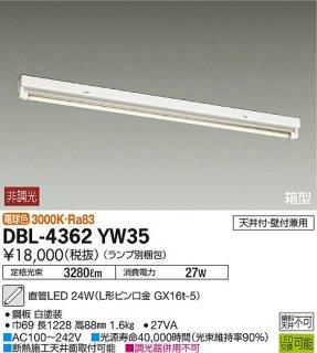 DBL-4362YW35 (ランプ別梱包)『DBL-4362YW35+BETULUMP』 ベースライト 大光電機(DAIKO)