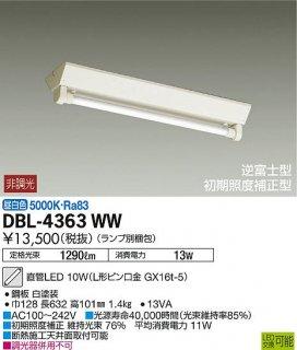 DBL-4363WW (ランプ別梱包)『DBL-4363WW+BETULUMP』 ベースライト 大光電機(DAIKO)