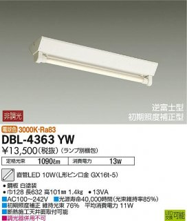 DBL-4363YW (ランプ別梱包)『DBL-4363YW+BETULUMP』 ベースライト 大光電機(DAIKO)