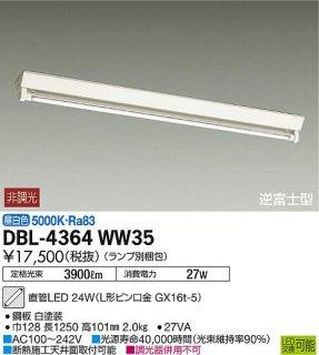 DBL-4364WW35 (ランプ別梱包)『DBL-4364WW35+BETULUMP』 ベースライト 大光電機(DAIKO)