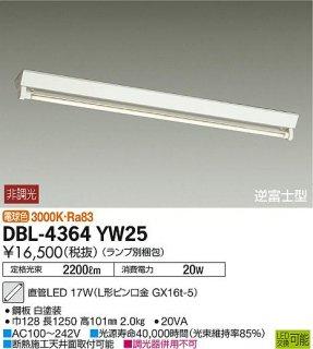 DBL-4364YW25 (ランプ別梱包)『DBL-4364YW25+BETULUMP』 ベースライト 大光電機(DAIKO)