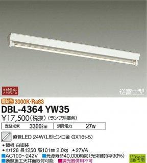 DBL-4364YW35 (ランプ別梱包) ベースライト 大光電機(DAIKO)